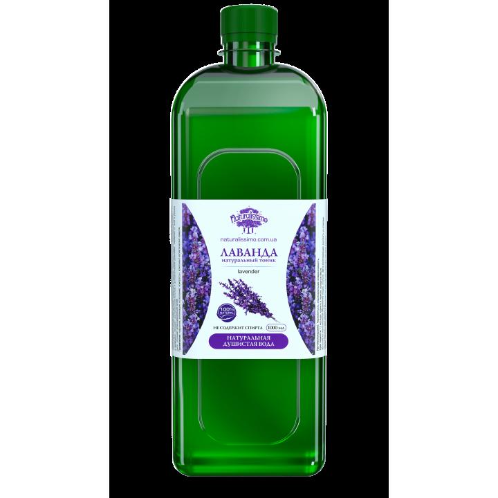 Гидролат лаванды, 1000 мл - Naturalissimo